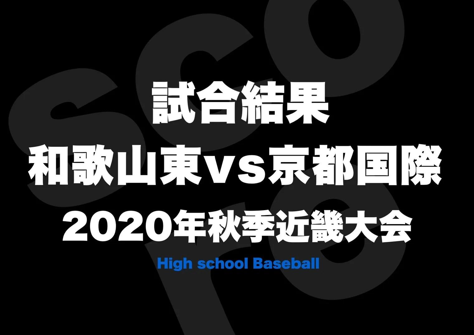 大会 2020 近畿