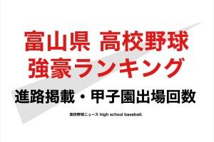 高野連 富山 【日程・結果】夏の富山県大会 速報