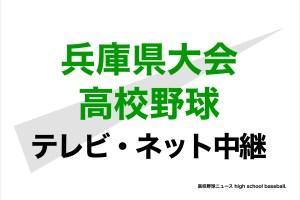広島 県 高校 野球 速報