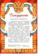 Благодарность от Первого вице-Губернатора Камчатского края И. Л. Унтилова