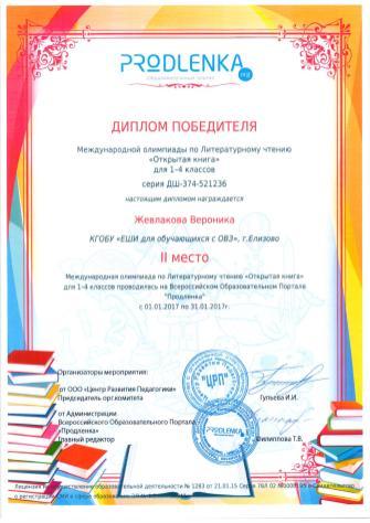 Дипломом победителя награждается Жевлакова Вероника, занявшая II место по Литературному чтению