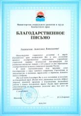 Поздравление от Министра И.Э. Койрович с 315-летием со дня образования государственной системы социальной защиты России. 08 июня, 2016 год.