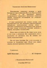 Поздравление от ВрИО Министра И.Э. Койрович с 45-летним юбилеем Елизовского дома-интерната для умственно отсталых детей. Октябрь, 2015 год.