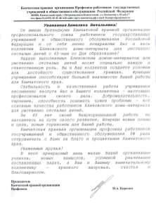 Поздравление от Председателя Камчатской краевой организации Профсоюза с 45-летием со дня основания Елизовского дома-интерната для умственно отсталых детей. Октябрь, 2015 год.