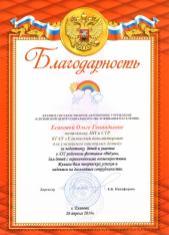 """Благодарность Есаковой Ольге Геннадьевне за подготовку детей и участие в XXI районном фестивале """"Радуга"""", для детей с ограниченными возможностями."""
