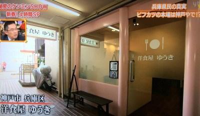 ケンミンショー 秘密のケンミンSHOW ビフカツ 神戸定番洋食 洋食屋ゆうき 新開地 激レア デミグラスソース