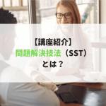 【講座紹介】問題解決技法(SST)|就労移行支援事業所ルーツ川崎