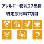 アレルギー物質27品目とは?表示義務と推奨の食品がある!表示免除がある食品に注意!