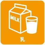 牛乳アレルギーの症状と原因は?いろいろな食品に含まれているので注意!!