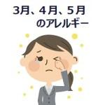 3月、4月、5月のアレルギー・花粉症の原因と症状は?鼻水、涙、目のかゆみには対策が必要!黄砂やPM2.5も飛ぶ!