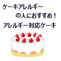 252.cake-allergy-00