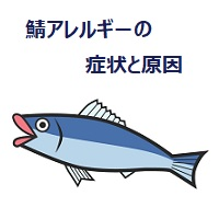 257.mackerel-allergy-00