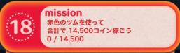 赤色のツムを使って14500コイン
