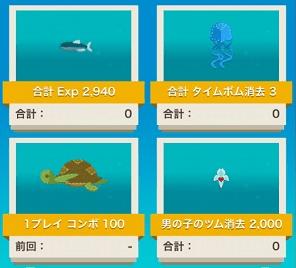 海の仲間を探そう6枚目