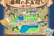 7月イベント海賊のお宝探し