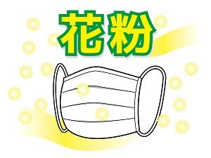 kafunmasuku
