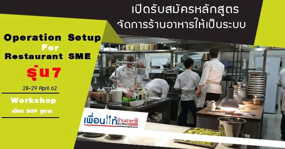 Operation ระบบจัดการร้านอาหาร