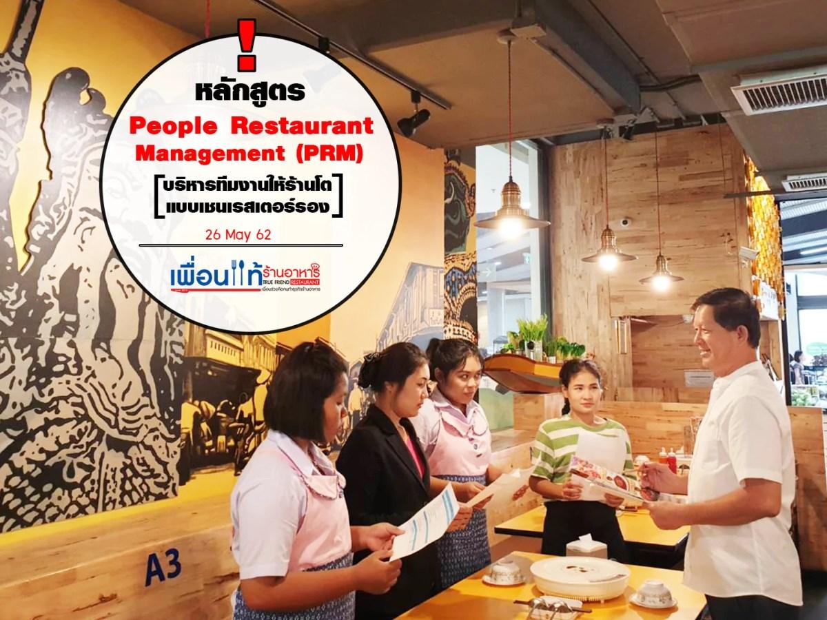 People Restaurant Management (PRM)