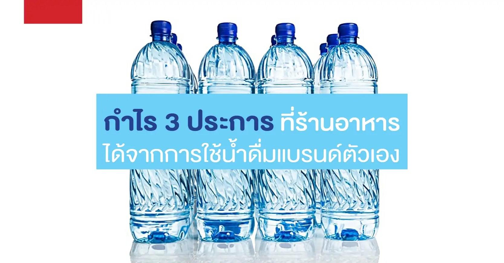 กำไร 3 ประการ ที่ร้านอาหาร ได้จากการใช้น้ำดื่มแบรนด์ตัวเอง