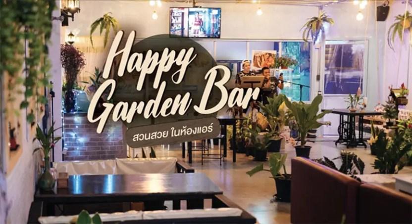 Happy Garden bar  เพื่อนแท้ร้านอาหาร