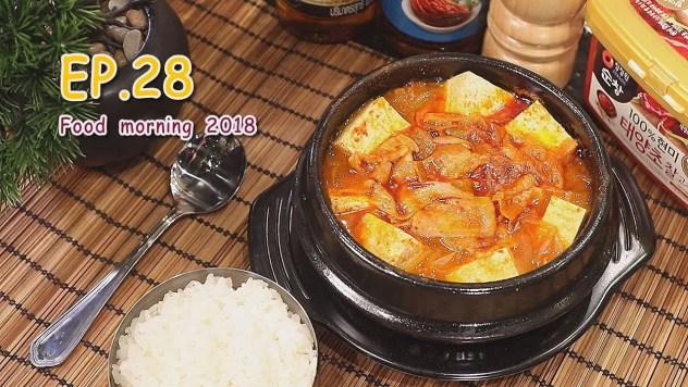 ซุปกิมจิ | เพื่อนแท้ร้านอาหาร