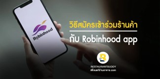 Robinhood app | เพื่อนแท้ร้านอาหาร