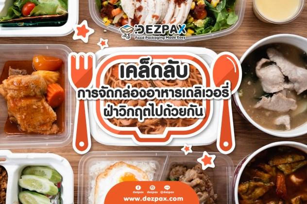 DEZPAX บรรจุภัณฑ์อาหาร | เพื่อนแท้ร้านอาหาร