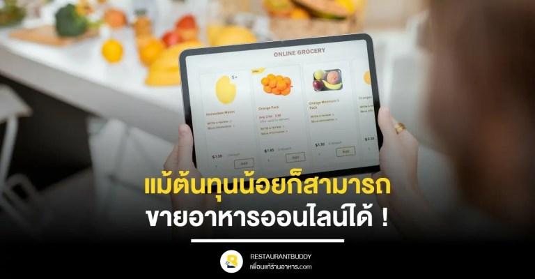 อาหารออนไลน์