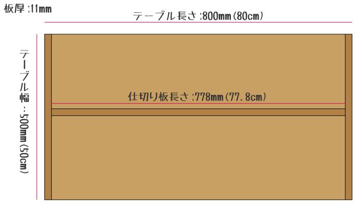 テーブルDIYで重要なのは寸法・設計図です 寸法