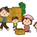 家族で引っ越すときの引越料金相場!いくらかかった?安くする方法は?