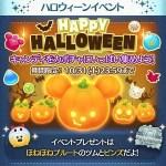 ツムツム10月新イベント!ハッピーハロウィーンの遊び方と攻略法を公開!