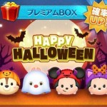 ツムツム10月新ツムのかぼちゃチップ・ホーンハットミッキー・キャットハットミニー・おばけデールが確率アップ!入手するなら今がチャンス