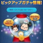 12月最新ピックアップガチャ第8弾にクリスマス限定ツム登場!6キャラ15体を紹介!