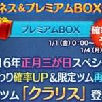 1月1日に新ツム クラリス追加&日替わり確率アップの正月イベント