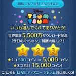ツムツムコイン報酬10倍キャンペーン!最大45,000コインゲットのチャンス