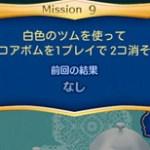 ツムツムの白色のツムでスコアボム2個を消すミッションを攻略には