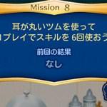 ツムツムの耳が丸いツムで1プレイでスキルを6回使うミッションを攻略する