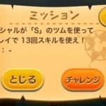 イニシャルがSのツムで1プレイで13回スキルを使うミッションを攻略するキャラ