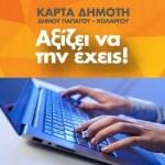 Ηλεκτρονικές αιτήσεις για την έκδοση πιστοποιητικών του Δήμου Παπάγου – Χολαργού