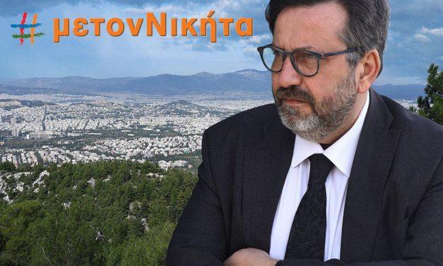 Ηλεκτρονική Διακυβέρνηση Νικήτας Κανάκης – Υποψήφιος Δήμαρχος