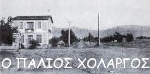 ΙΣΤΟΡΙΚΗ ΑΝΑΔΡΟΜΗ ΧΟΛΑΡΓΟΥ