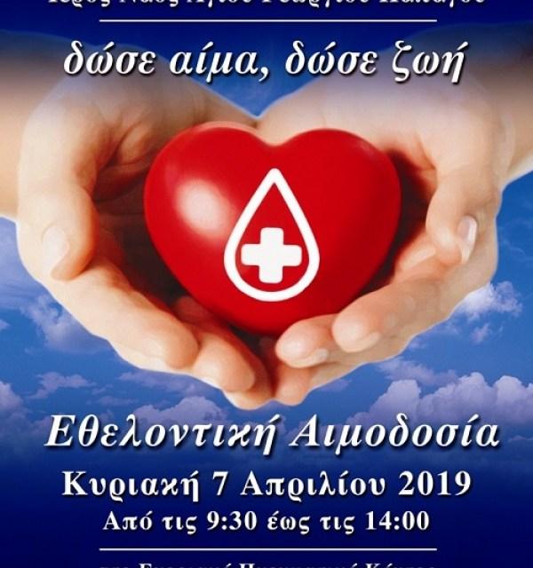 Εθελοντική Αιμοδοσία από τον Άγιο Γεώργιο Παπάγου