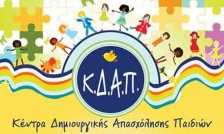 Κώστας Τίγκας προτάσεις  για  Κέντρων Δημιουργικής Απασχόλησης Παιδιών (ΚΔΑΠ)