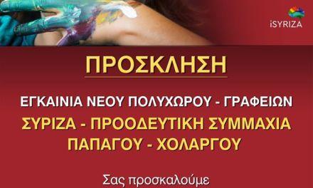 O ΣΥΡΙΖΑ – ΠΡΟΟΔΕΥΤΙΚΗ ΣΥΜΜΑΧΙΑ Παπάγου – Χολαργού Σας προσκαλούνε στα ΕΓΚΑΙΝΙΑ την Κυριακή 8 Δεκεμβρίου 2019, στις 11.30 το πρωί, Βεντούρη και Κεραμεικού 2 στο Χολαργό.