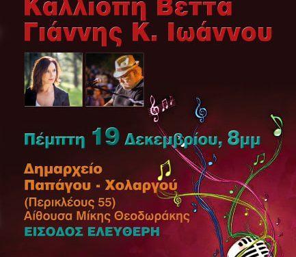 Μεγάλη Συναυλία στον δήμο με την Καλλιόπη Βετα και Γιάννη Ιωάννου Πέμπτη 19  Δεκεμβρίου Αίθουσα Μίκη Θεοδωράκη