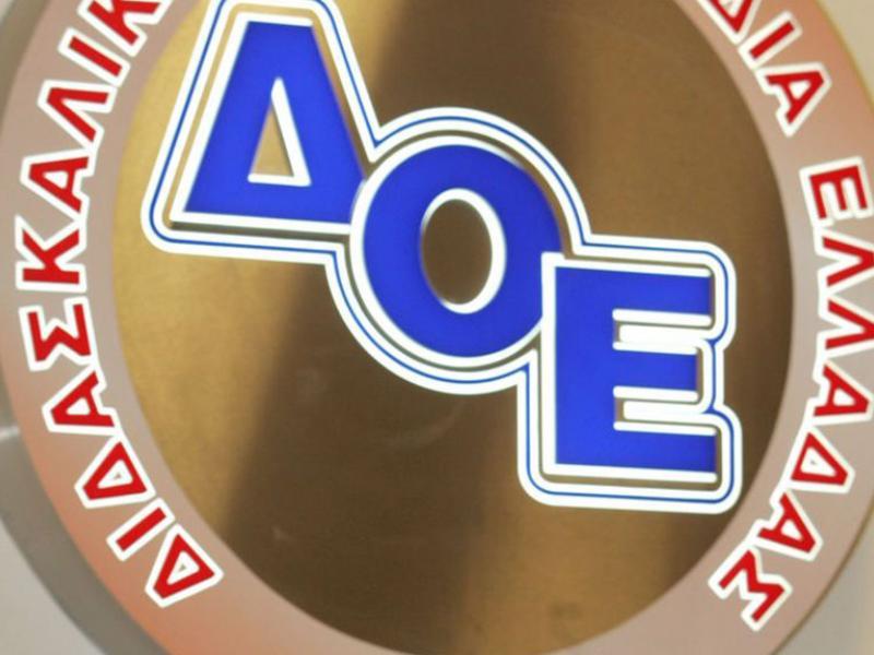 ΔΟΕ: Το υπουργείο Παιδείας κοροϊδεύει εκπαιδευτικούς και συνδικαλιστές