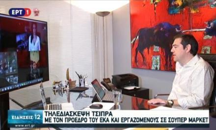 Τηλεδιάσκεψη του Αλέξη Τσίπρα με τον Πρόεδρο του ΕΚΑ και εργαζομένους (Video)