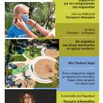 Κυκλοφόρησε το Περιοδικό του Δήμου Παπάγου – Χολαργού