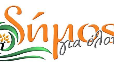 Συμαντική διαδικτυακή συνεδριακή  των μελών  της Δημοτικής Παράταξης «Με τον Νικήτα Δήμος για Όλους» αύριο Κυριακή 7 Φεβρουαρίου