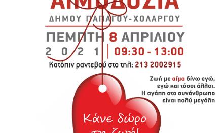 Ο Δήμος Παπάγου – Χολαργού διοργανώνει εθελοντική αιμοδοσία στις 8 Απριλίου 2021